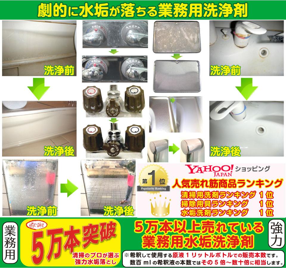 劇的に水垢・カルキ汚れが落ちる業務用水垢とり洗剤