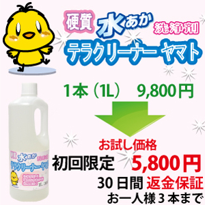 業務用水垢落とし洗剤 初回限定価格