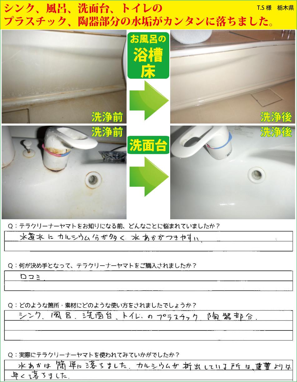 水垢洗浄剤テラクリーナーヤマト お客様のお声1