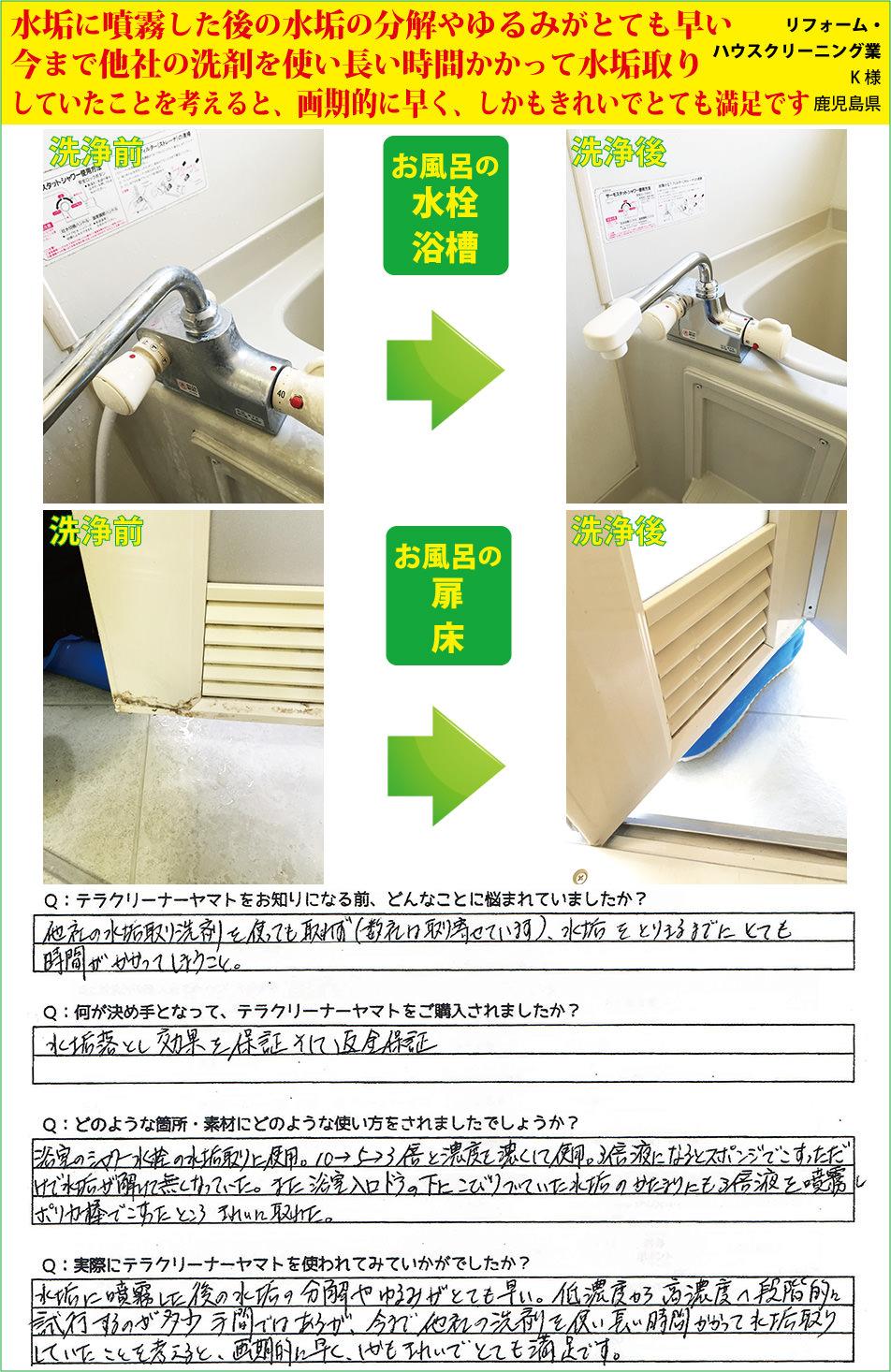 お風呂の浴槽や床、水栓金具の水垢取り洗剤