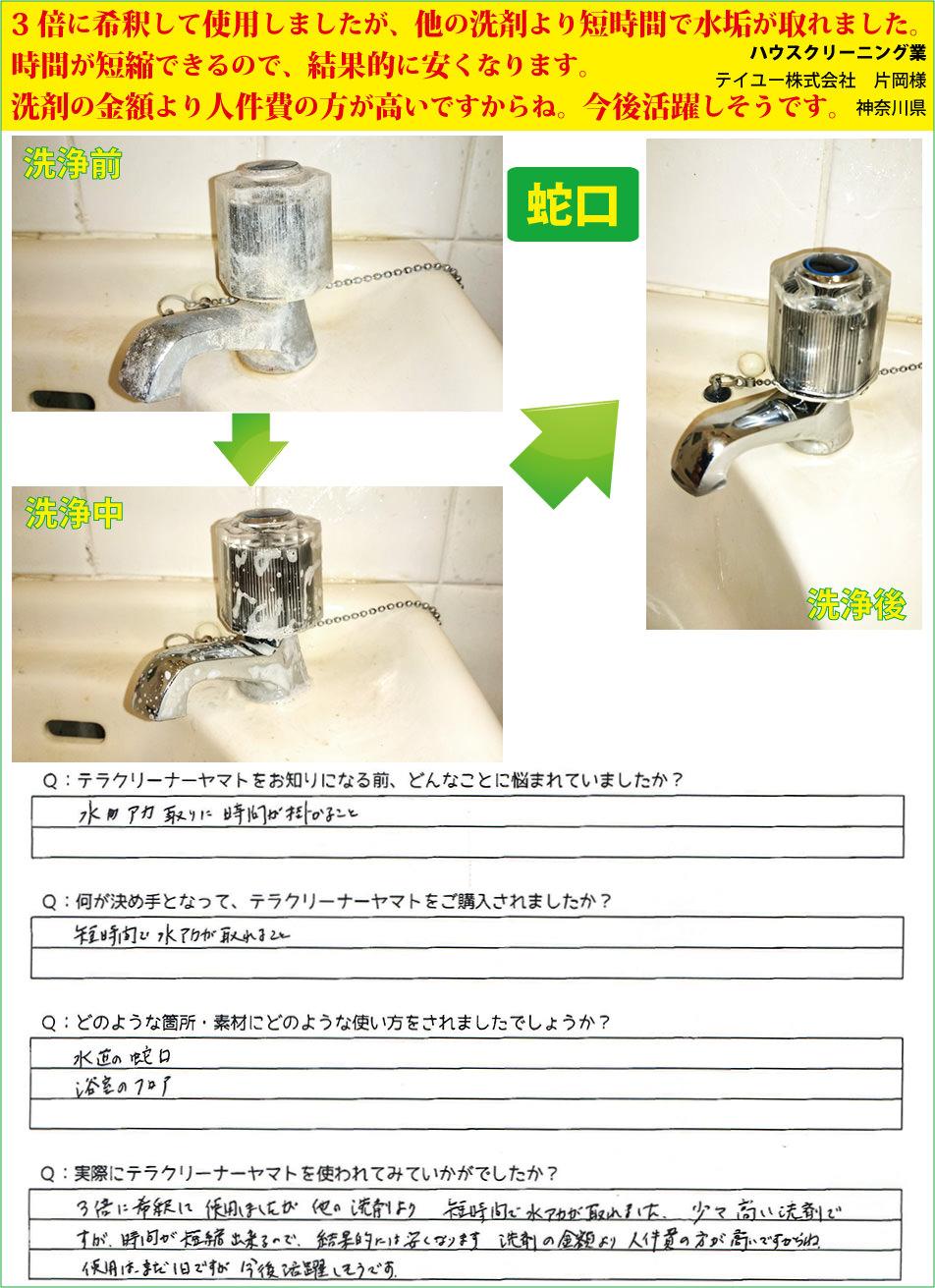 掃除のプロが使う水垢落とし洗剤