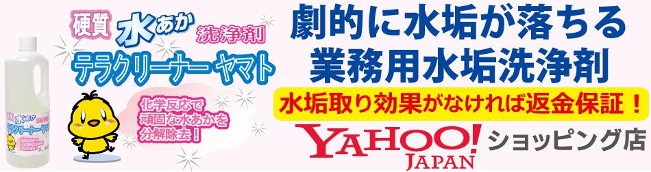 水垢洗剤テラクリーナーヤマト ヤフーショッピング店