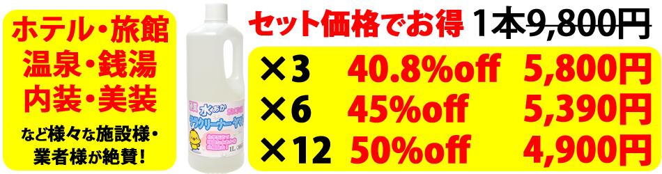 業務用水垢洗浄剤テラクリーナーヤマトのセット価格