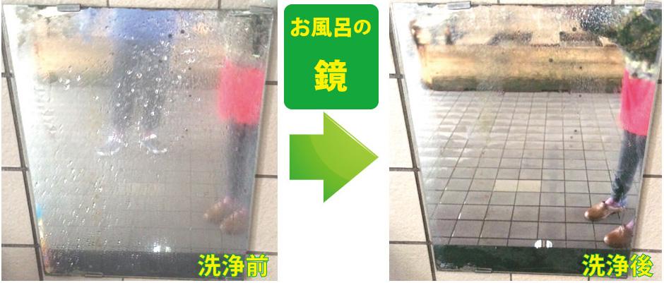 浴室の鏡の水垢・ウロコ落とし