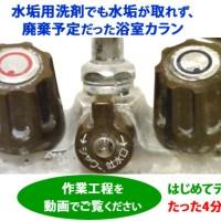 浴室のカラン(水栓器具)の水垢の落とし方・掃除方法