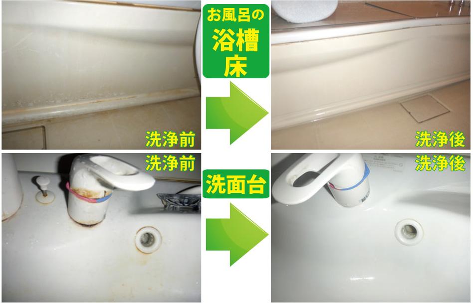 お風呂の浴槽や洗面台の水垢汚れ