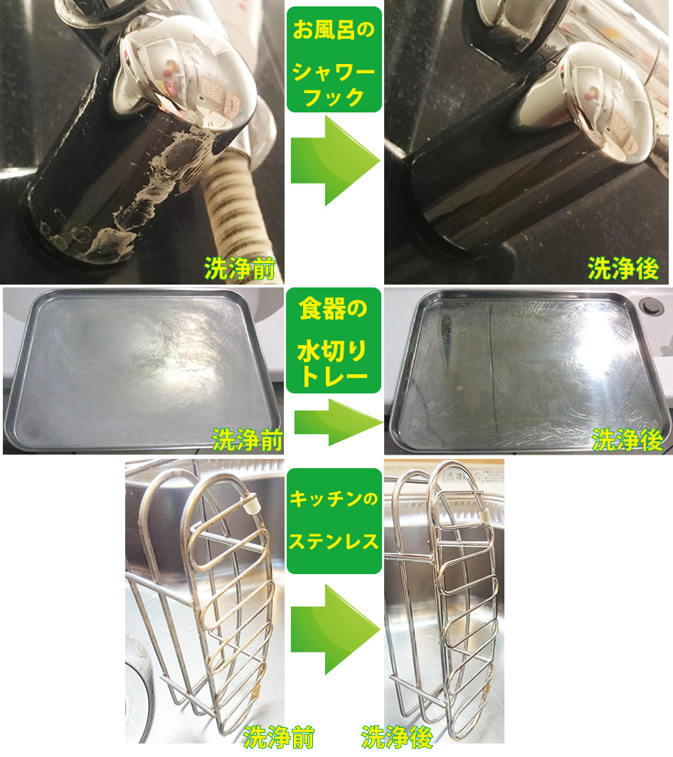 キッチン・台所のステンレスについた水垢汚れの掃除方法