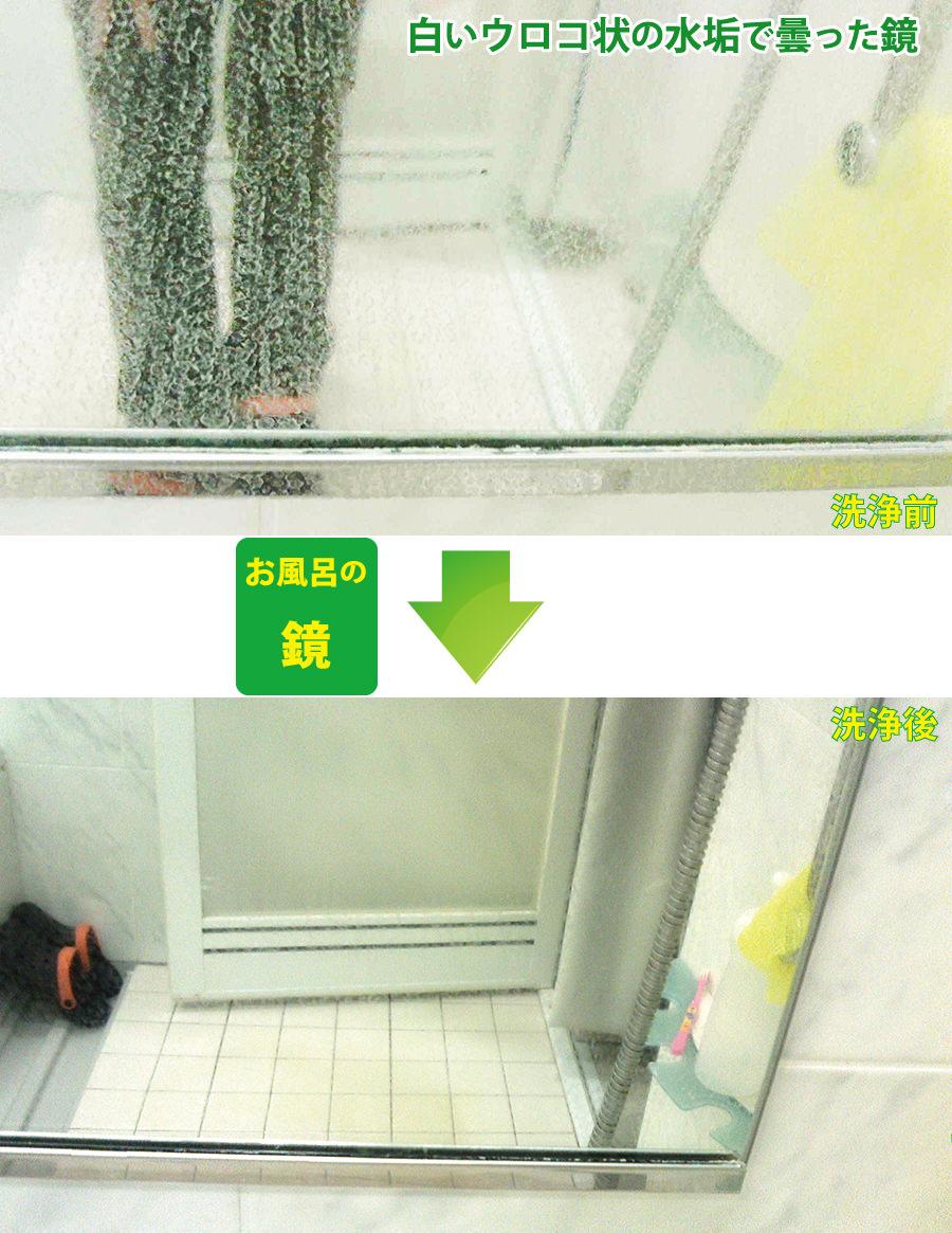 お風呂場の鏡のウロコ汚れ除去・水垢の掃除方法