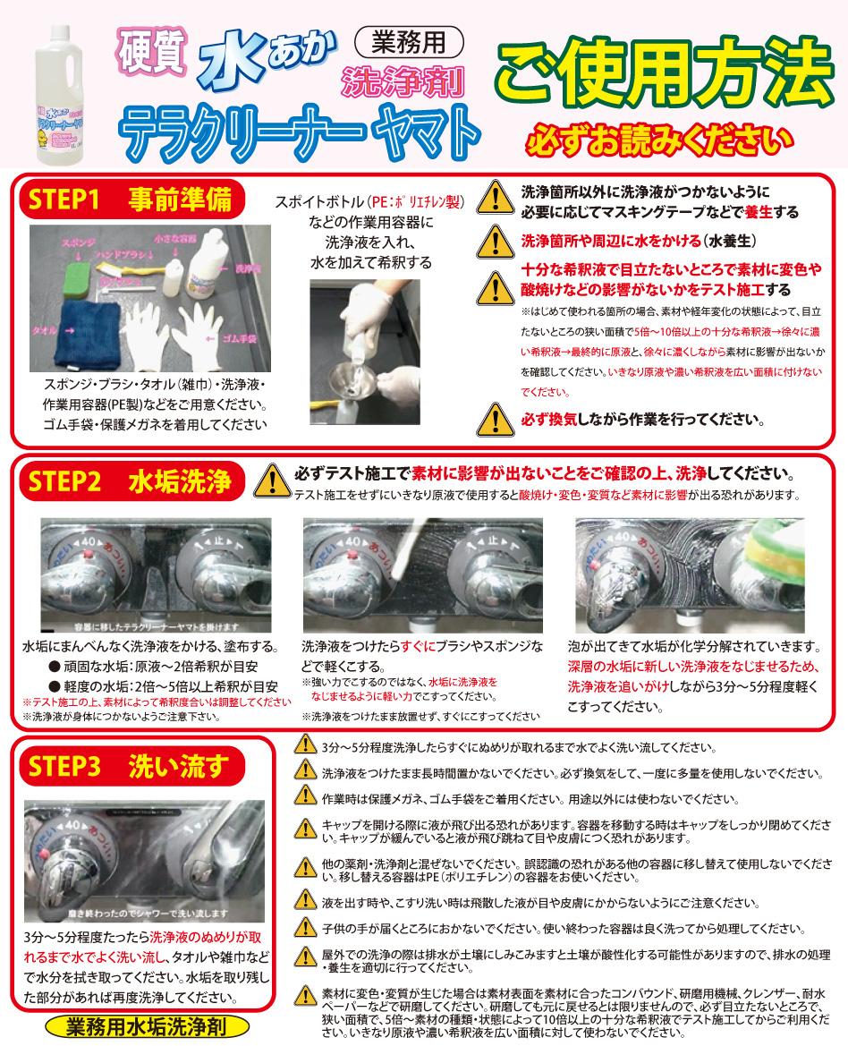 プロ用水垢洗剤テラクリーナーヤマトの取扱説明書