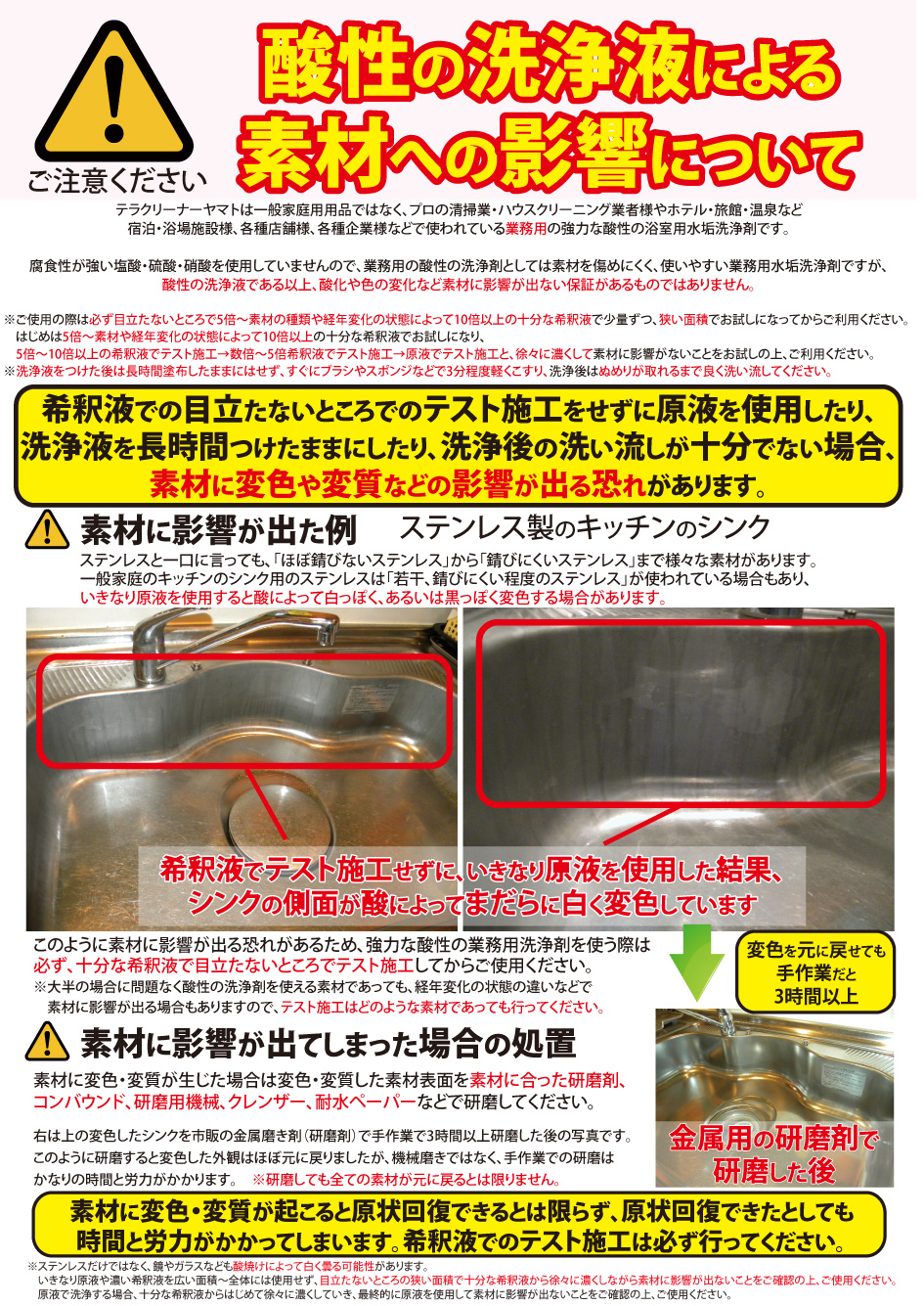 酸性の洗剤による素材への影響