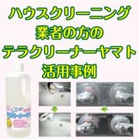 ハウスクリーニング活用事例 水垢落とし洗剤