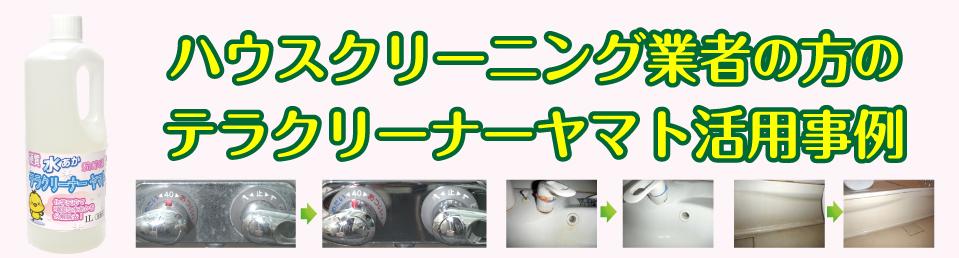 ハウスクリーニング業者の水垢落とし洗剤ト活用事例