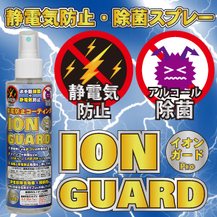 静電気防止・除菌スプレー イオンガードPro