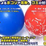 子供のボールプール・ボールハウスや風船の静電気防止とホコリ除去の対策方法