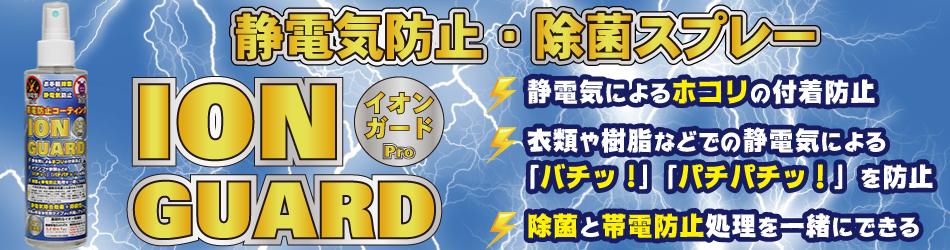 静電気防止・除菌スプレー イオンガード Pro