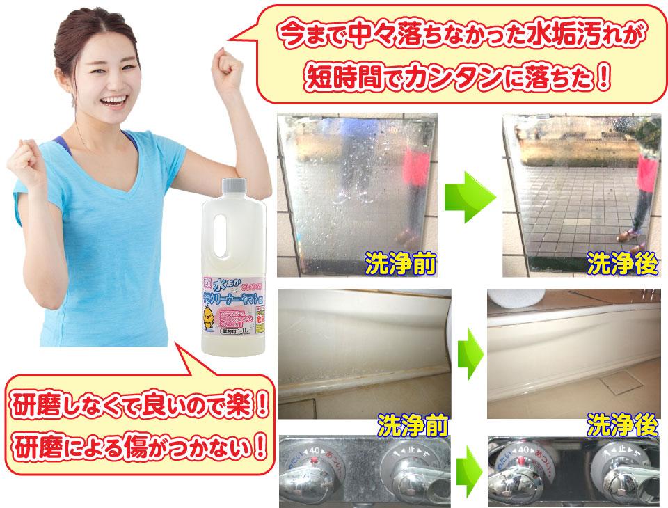 お風呂の水垢を落とすおすすめ洗剤テラクリーナーヤマト