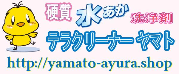 ヤマトアユーラ プロショップ本店