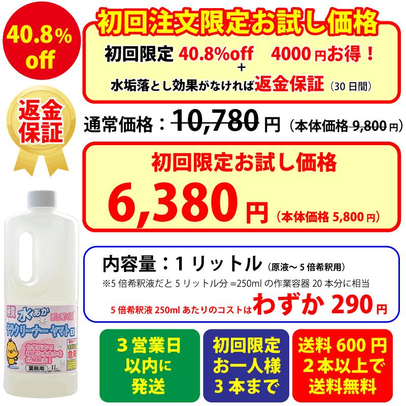 業務用水垢洗浄剤テラクリーナーヤマト初回注文