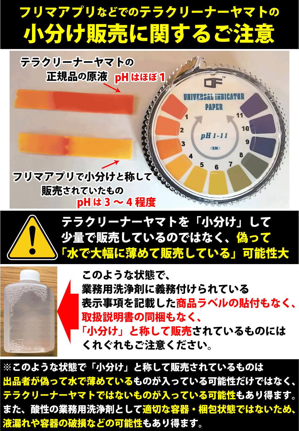 水垢洗浄剤テラクリーナーヤマトの小分け販売についてのご注意