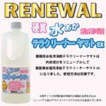 業務用水垢洗浄剤テラクリーナーヤマトがリニューアル